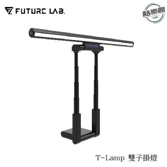 【未來實驗室】T-Lamp 雙子掛燈 螢幕掛燈 顯示器掛燈 護眼燈 檯燈 工作燈 電腦照明