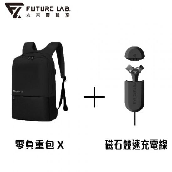 【歡慶開學季】【套裝價】【未來實驗室】FREEZONE X 零負重包 + 三合一磁石競速充