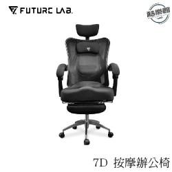 【未來實驗室】7D人體工學躺椅 電競椅 躺椅 電腦椅 辦公椅