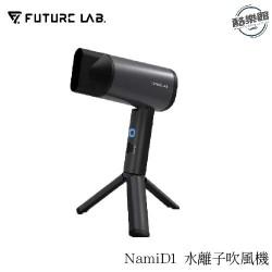 【未來實驗室】 NamiD1水離子智能控溫吹風機