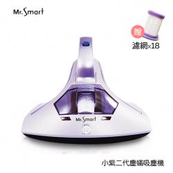 Mr.Smart 小紫2代 紅綠燈 除蟎吸塵器【送濾網】