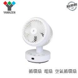 【山善 YAMAZEN】循環扇 電扇 空氣循環扇 靜音 (YAR-JSN18TW)