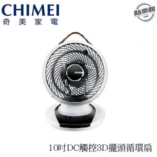 【CHIMEI奇美】 DF-10A0CD 10吋DC易拆式觸控3D立體擺頭循環扇