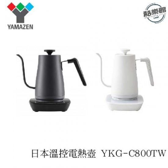 【YAMAZEN 山善】 0.8L YKG-C800 細口手沖咖啡壺 快煮壺