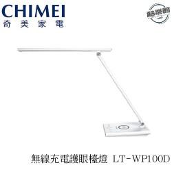 【奇美CHIMEI】LT-WP100D 時尚LED QI無線充電護眼檯燈