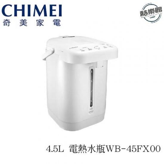 【CHIMEI 奇美 】4.5L 心觸動 不鏽鋼 觸控 電熱水瓶 WB-45FX00