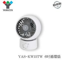【山善YAMAZEN】YAS-KW15TW 6吋循環扇