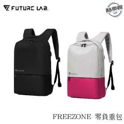 【未來實驗室】FREEZONE 零負重包