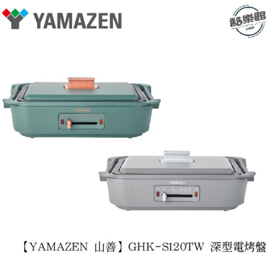 【YAMAZEN 山善】GHK-S120TW 深型電烤盤