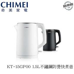 【奇美CHIMEI】KT-15GP00 1.5L不鏽鋼防燙快煮壺