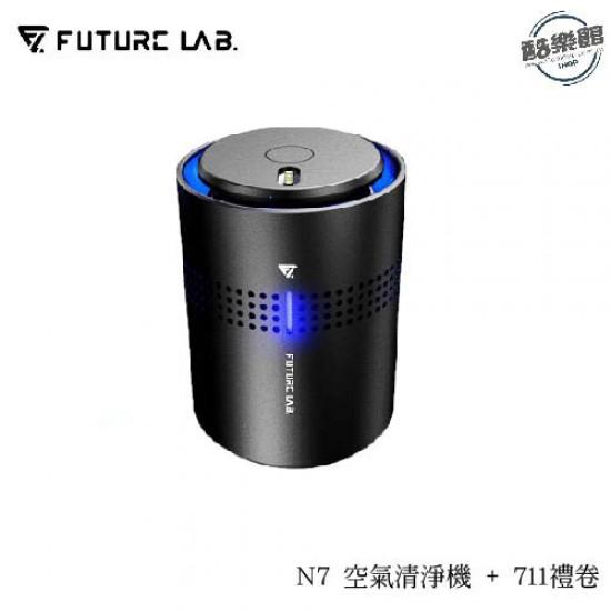 【未來實驗室】 N7空氣清淨機
