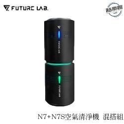 ★ 混搭組合 ★【未來實驗室】空氣清淨機  N7*2 + N7S