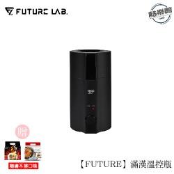 ★ 贈 大甲乾麵 1 包 (隨機不挑口味) ★【Future Lab.未來實驗室】 SOLOPOT 滿漢溫控瓶