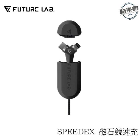 【未來實驗室】SPEEDEX 三合一 磁石競速充電線