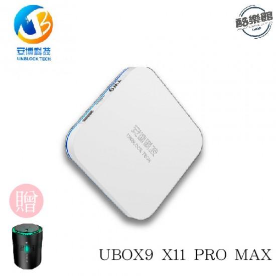 【贈 N7S 空氣清淨機】【安博盒子】UBOX9 X11 PRO MAX 公司貨