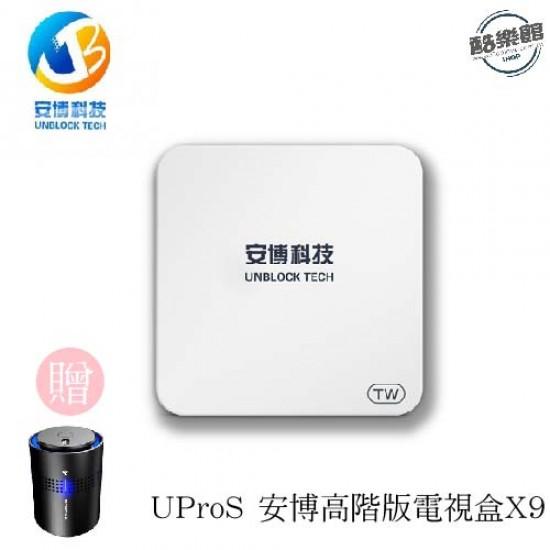【安博】UProS 安博高階版電視盒X9 ★ 送N7空氣清淨機 ★