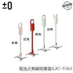【正負零±0】電池式無線吸塵器XJC-Y010