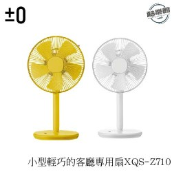 【正負零±0】小型輕巧的客廳專用扇XQS-Z710