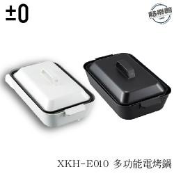 ★ 贈 200 元 711超商禮卷 ★【正負零 ±0】 XKH-E010 多功能電烤盤 鍋