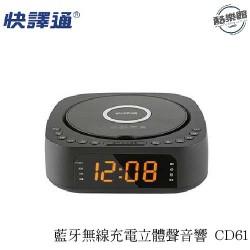 【Abee快譯通】藍牙無線充電立體聲音響 CD61