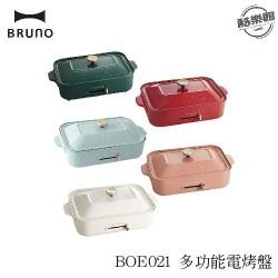 【BRUNO】BOE021 多功能電烤盤