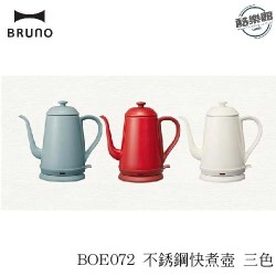 【BRUNO】BOE072 不銹鋼快煮壺 三色