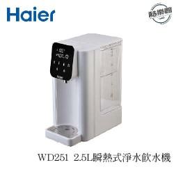 【Haier 海爾】WD251小海豚 2.5L瞬熱式 淨水器 飲水機