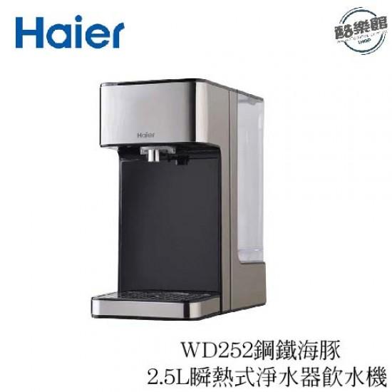 【Haier 海爾】WD252 鋼鐵海豚 2.5L瞬熱式淨水器 飲水機 ★ 送濾心2入 ★