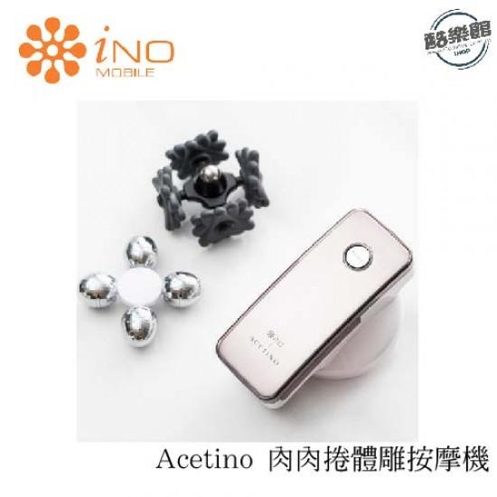 ★2021新貨上市 送6S手足修磨儀★【iNO】Acetino 肉肉捲體雕按摩機
