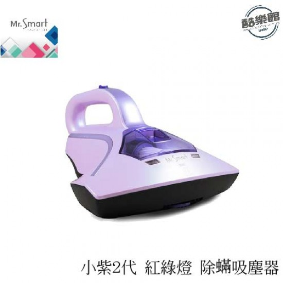 ★ 現貨 ★【Mr.Smart】小紫2代 紅綠燈 除蟎吸塵器