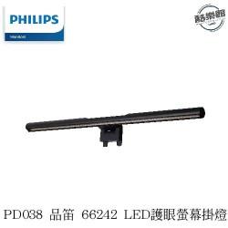 【飛利浦PHILIPS】PD038 品笛 66242 LED護眼螢幕掛燈