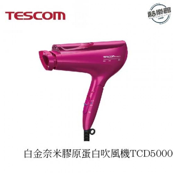 【TESCOM】 白金奈米膠原蛋白吹風機 TCD5000TW