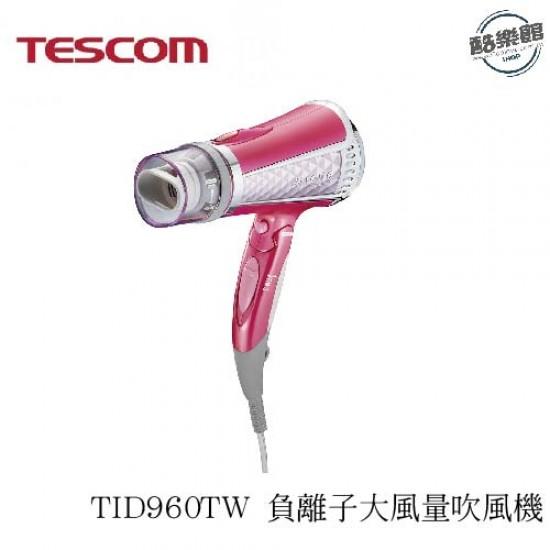 【TESCOM】TID960TW 負離子大風量吹風機