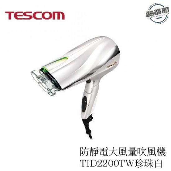 【TESCOM】防靜電大風量吹風機 TID2200TW珍珠白