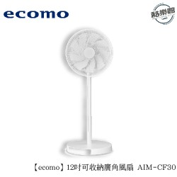 【ecomo】12吋可收納廣角風扇 AIM-CF30