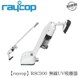 ★ 贈 500 元 711超商禮卷 ★【raycop】 RSC300 無線UV除螨吸塵器 ( 原廠公司貨 )